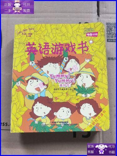 【二手9成新】布奇乐乐园 英语小剧场2-3岁系列(20本