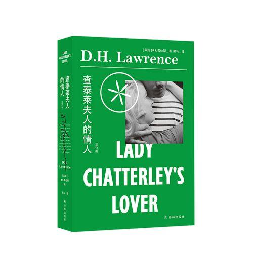 查泰莱夫人的 dh劳伦斯 著 黑马 译 外国文学小说