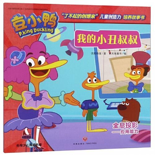 我的小丑叔叔/豆小鸭了不起的创想家儿童创造力培养故事书