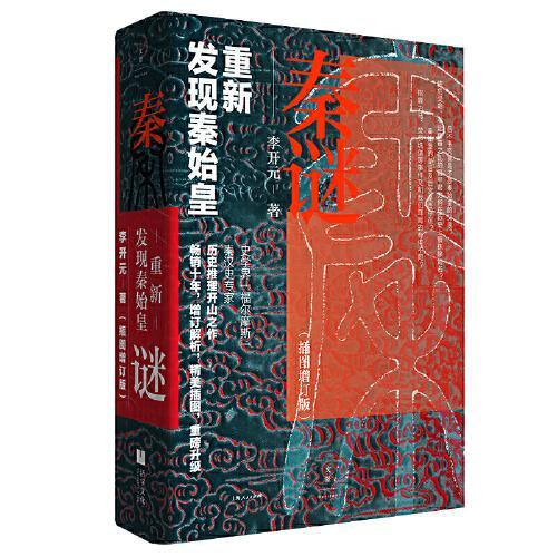 史学考证思维与侦探小说趣味完美结合 千古一帝秦始皇从生到的