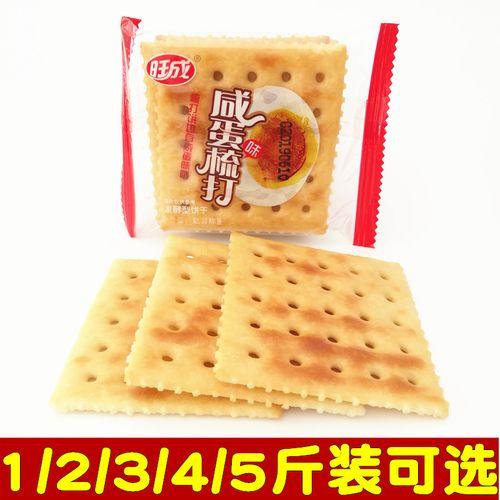 旺成咸蛋味梳打1月产1斤发酵饼干无添蔗糖休闲代餐