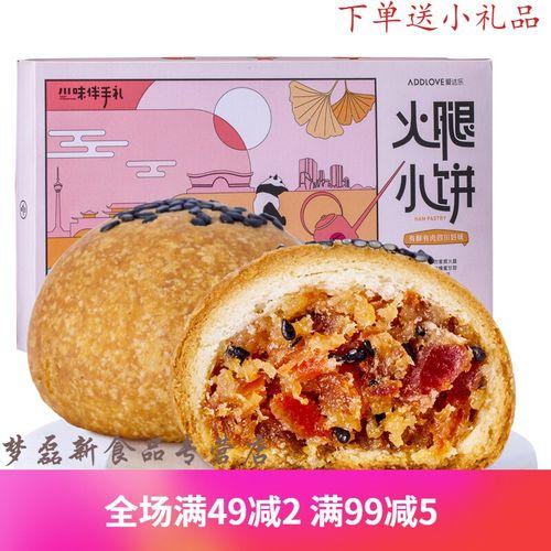 爱达乐川饼 爱达乐云腿小饼藤椒味四川特产休闲零食小吃美食火腿饼