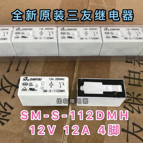 sm-s-112dmh 三友继电器12v 4脚 12a 通用 jqx-115f 012-1hs2