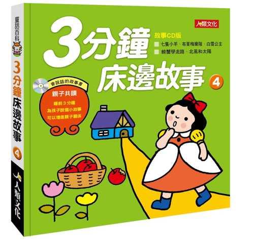 附cd睡前3分钟为孩子院个小故事可以增进亲子关系家庭育儿书籍