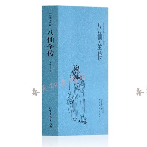 八仙全传 无垢道人著 全本 典藏版 八仙过海 古代神话传说小说书籍
