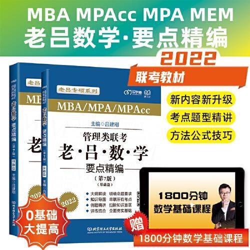 现货 2022年老吕数学要点精编(基础篇+母题篇) mba mpa mpacc管理类