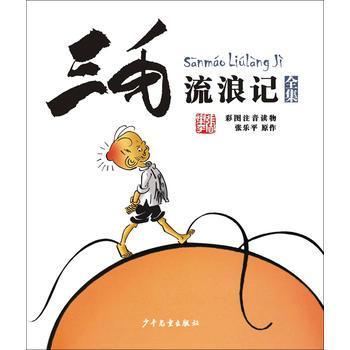 正版现货张乐平   彩图注音读物三毛流浪记全集  童书 动漫/卡通 漫画