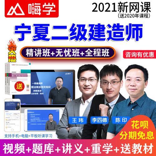 嗨学网2021宁夏二级建造师视频课件二建市政李四德