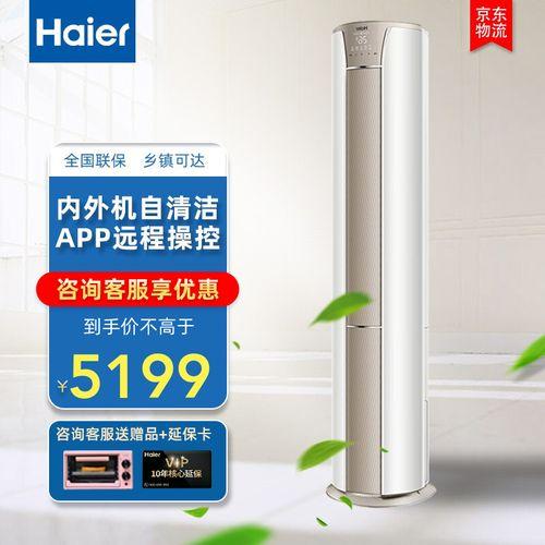 海尔(haier)3匹 静悦 变频 自清洁 客厅圆柱空调立式柜机 新能效 3匹