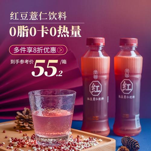 小苏先生红豆薏仁饮料0脂0卡0热量500ml*15瓶植物饮料