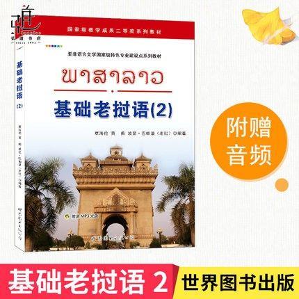 基础老挝语2 自学老挝语入门初级教材 老挝语培训班学员及二外学生