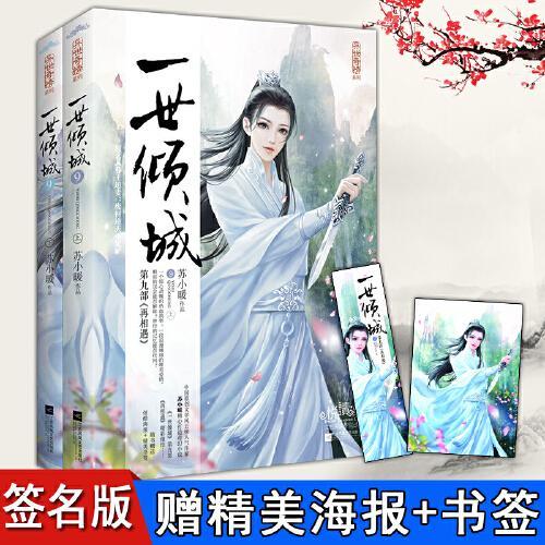 共2册 一世倾城9 苏小暖著 一世倾城小说 古言玄幻 仙剑小说  古言