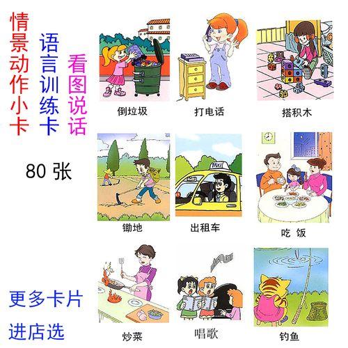 自闭症一年语言训练方案计划 情景动作小卡80张 看图