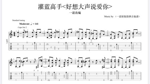 一诺改编指弹灌蓝高手主题曲《好想大声说爱你》吉他谱