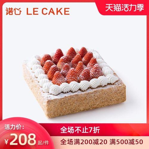 诺心蛋糕lecake草莓拿破仑蛋糕水果蛋糕 上海等
