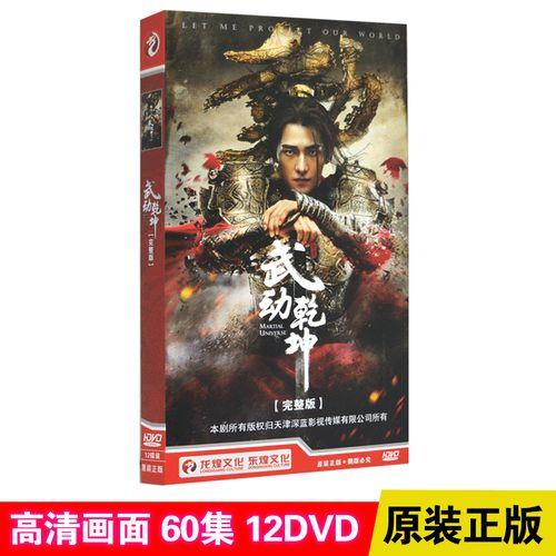 正版电视剧 武动乾坤 全集高清12dvd光盘碟片经济版杨洋/张天爱