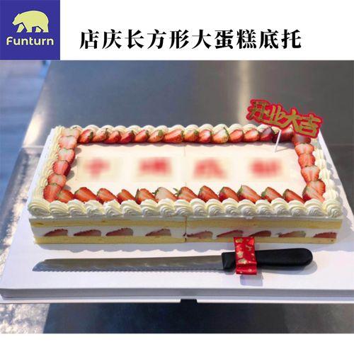 透明三合一长方形生日活动大尺寸蛋糕盒套装端午开业