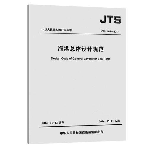 现货海港总体设计规范 jts165-2013