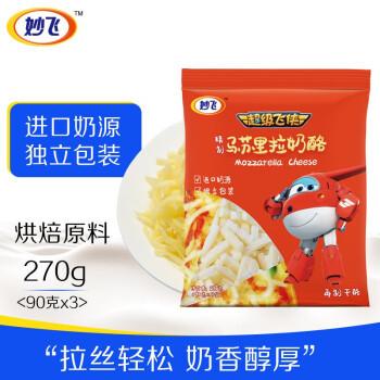 妙飞奶酪马苏里拉芝士碎270g(90g*3)焙奶酪拉丝芝士原料 包装分装