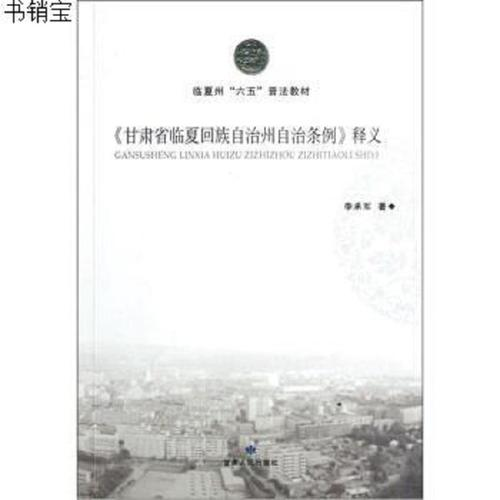 【正版】临夏州六五普法教材:甘肃省临夏回族自治州自治条例释义