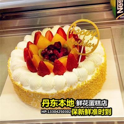 丹东本地希悦生日蛋糕店 水果蛋糕 10寸起订 东港凤城