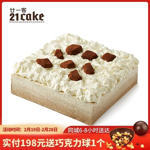 21cake廿一客摩卡鲜奶乳脂奶油松露巧克力生日送礼盒蛋糕g