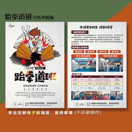 跆拳道培训班招生海报广告宣传单设计dm单页定制作电子版psd素材