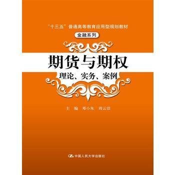 期货与期权:理论,实务,案例/邓小朱/中国人民大学出版