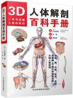 【二手9成新】3d人体解剖百科手册 水岛章阳著 河北