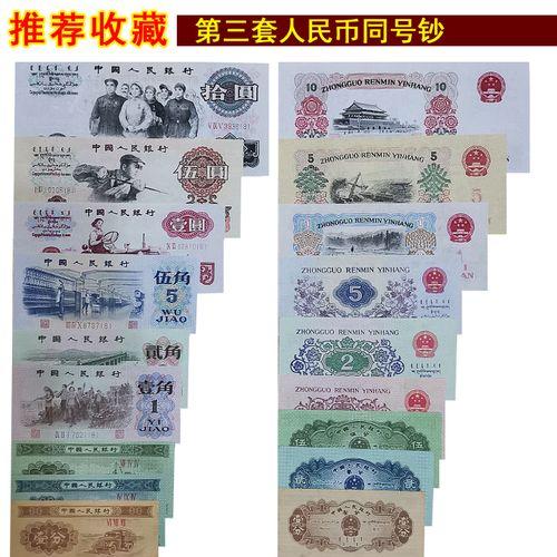 全新第三套人民币全套三版人民币全套连号老版人民币真币9张真币
