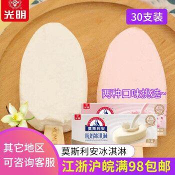 浩浩冷饮商城 光明莫斯利安酸奶雪糕  原味/玫瑰花味65g/支冰棍冰淇淋