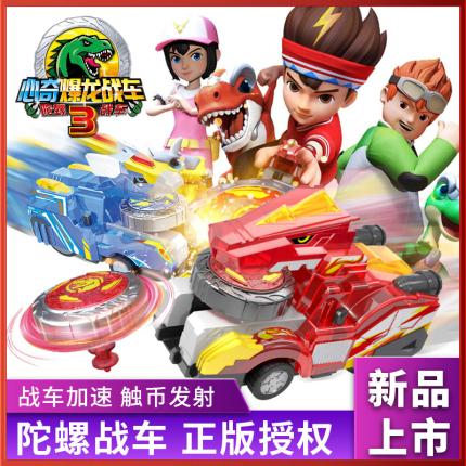 心奇爆龙战车3新奇星期暴龙恐龙陀螺战车星级2斗龙战士第六季