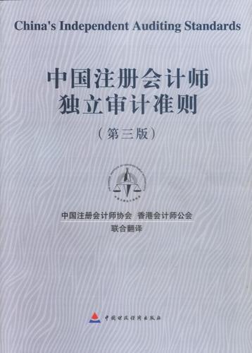 中国注册会计师审计准则第三版 中国注册会计师协会,香港会计师