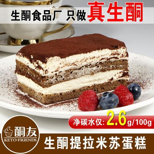 【酮友食品】生酮蛋糕提拉米苏奶油低碳水代餐零食