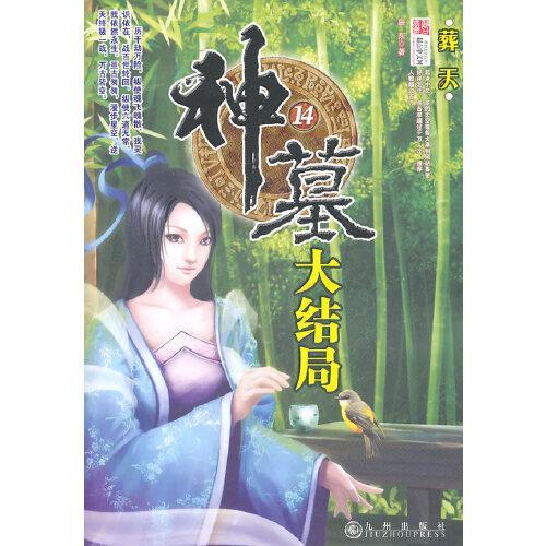 神墓14:葬开(大结局),辰东,九州出版社,9787801957672,【阅读无忧】