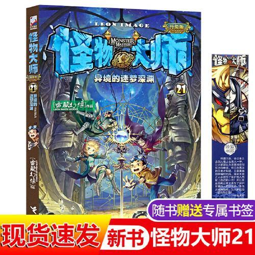 新书 怪物大师21 异境的迷梦深渊 作者雷欧幻像著儿童