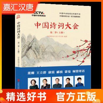 【现货】 中国诗词大会(第二季)(上) 《中国诗词大会》栏目组 北