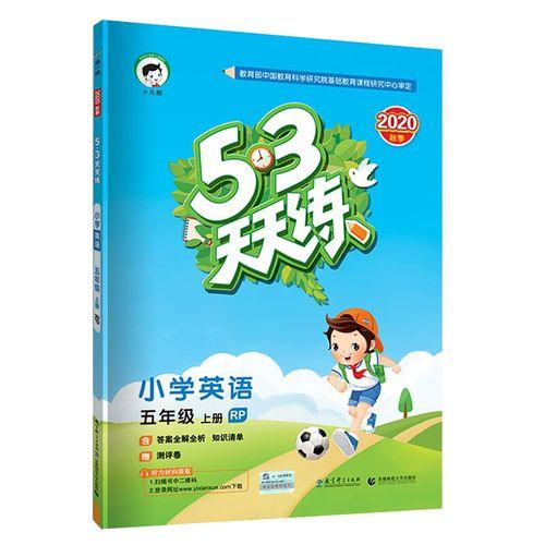 英语阅读听力专项训练五三天天练同步训练辅导书随堂测试卷单词拼写