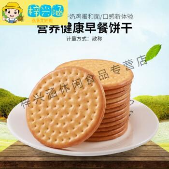鲜奶早餐薄脆饼干吃的整箱休闲零食低糖食品小吃散装牛奶饱腹的 试吃