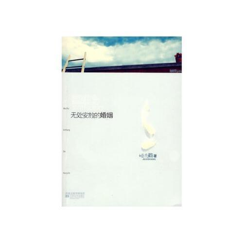 无处安放的婚姻姬流觞 著江苏文艺出版社9787539931791