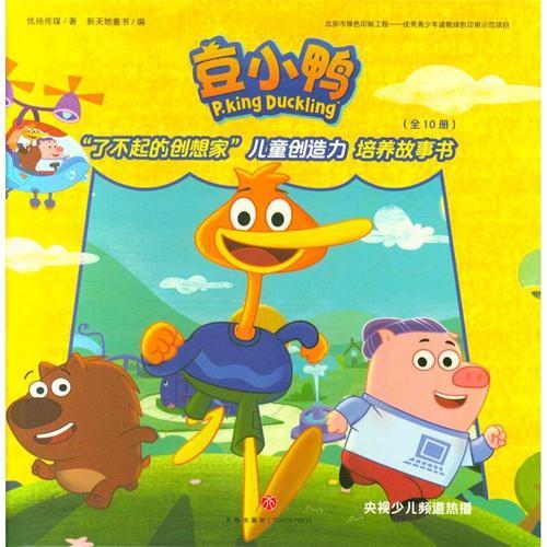 豆小鸭-了不起的创想家儿童创造力培养故事书-(全