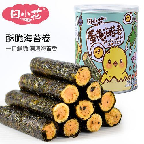 田小花蛋黄海苔卷100g*2罐肉松海苔夹心饼干蛋卷儿童