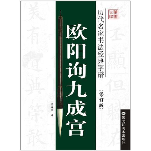 笔墨先锋历代名家书法经典字谱欧阳询九成宫(第一辑)