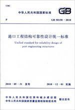 【正版】港口工程结构可靠性设计统一标准 gb 50158