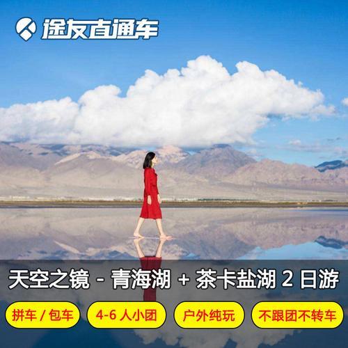 天空之镜·青海湖茶卡盐湖2日游青海西宁塔尔寺海西包