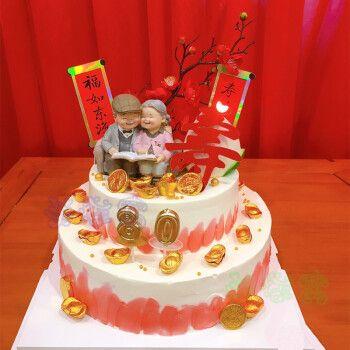 网红过寿祝寿生日蛋糕同城老人寿公贺寿寿桃蛋糕爸妈爷爷奶奶大寿全国
