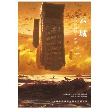 云城:拉普拉斯妖·观想 张国欣 著 万卷出版公司