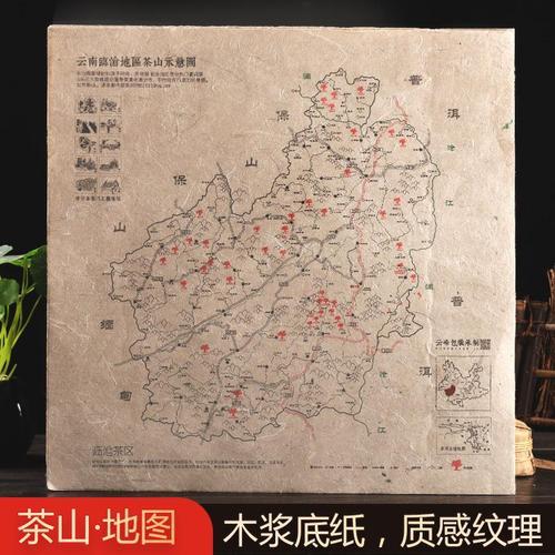 普洱茶产区茶山分布图普洱临沧版纳茶山地图茶道装饰