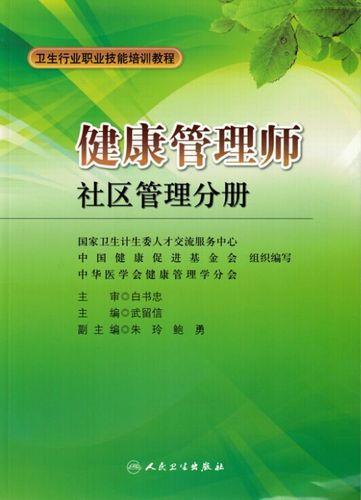 正版现货 健康管理师: 社区管理分册 卫生行业职业技能培训教程
