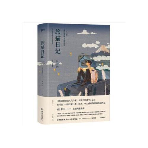 旅猫日记(《图书馆战争》之母有川浩超人气暖心名作)00